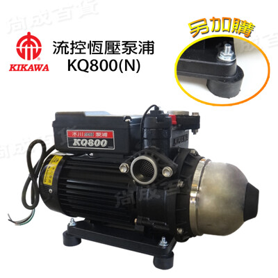 【吾告熊生活狂】木川泵浦 KQ800 / KQ800N 1HP 流控恆壓泵浦 加壓機 (8.8折)