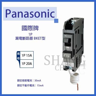 【吾告熊生活狂】國際Panasonic 2P15A 無熔絲開關 無熔線斷路器 過載保護裝置 (8.4折)