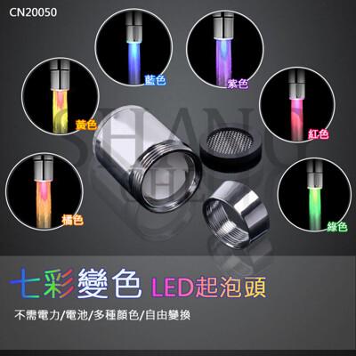 【吾告熊生活狂】潮流時尚七彩變化LED水龍頭 三色溫控 (2.8折)