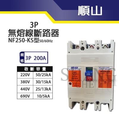 【吾告熊生活狂】順山 NF250-KS型3P 200A 無熔線斷路器 無熔絲開關 (8.1折)