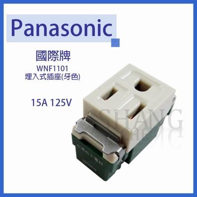 【吾告熊生活狂】國際Panasonic WNF1101 埋入式單插座 牙色 (5折)