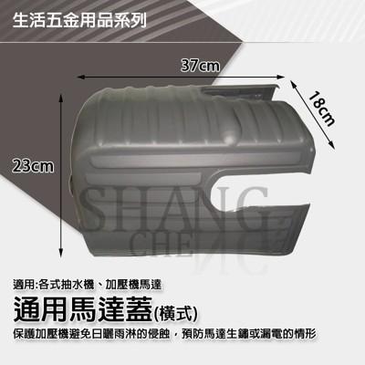 【吾告熊生活狂】=(直式) 抽水機 泵埔 馬達蓋 電子穩壓加壓馬達 (4.4折)