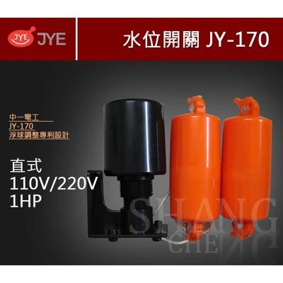 【吾告熊生活狂】中一 水位開關 AB開關 液面控制器 JY-170 (5.4折)