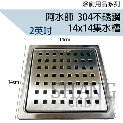 【吾告熊生活狂】阿水師 方形 白鐵不鏽鋼 ST 集水槽 台灣製專利品 排水地板落水頭 (14*14) (6.1折)