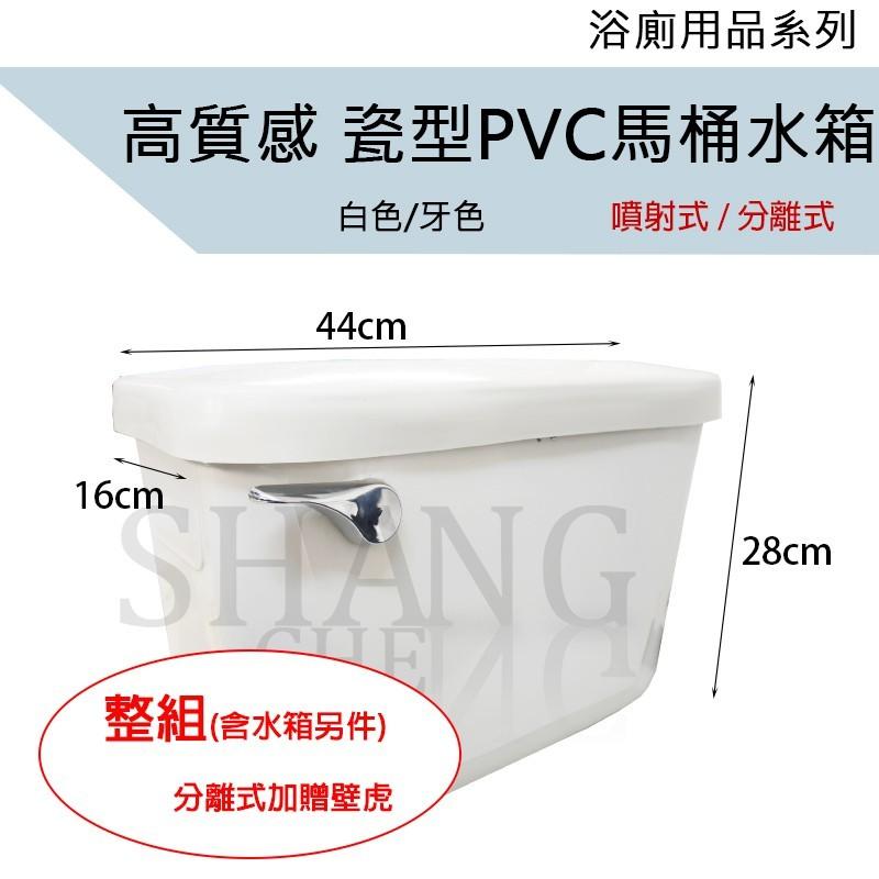 吾告熊生活狂高質感 瓷型塑膠水箱 pvc馬桶水箱 牙色水箱+一段噴射式零件
