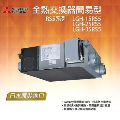 【吾告熊生活狂】三菱 30-80坪 全熱交換器 (簡易型)  LGH-15RS5-E (7.4折)