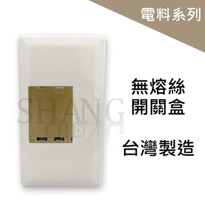 【吾告熊生活狂】無熔絲開關 開關盒 2P 3P共用 美術盒 開關盒 PVC明盒 (5.4折)