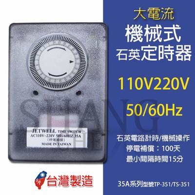 【吾告熊生活狂】大電流定時器 機械式 TP-351 AC110V~220V (6.6折)