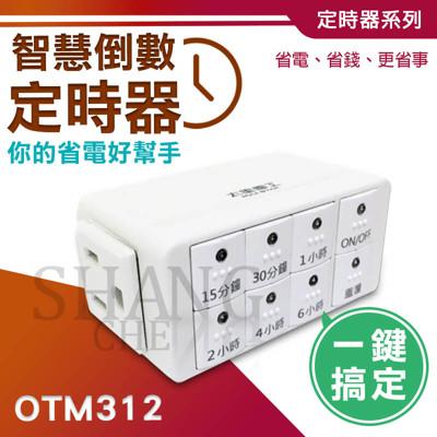 【吾告熊生活狂】太星電工智慧倒數定時器 OTM312 (4折)