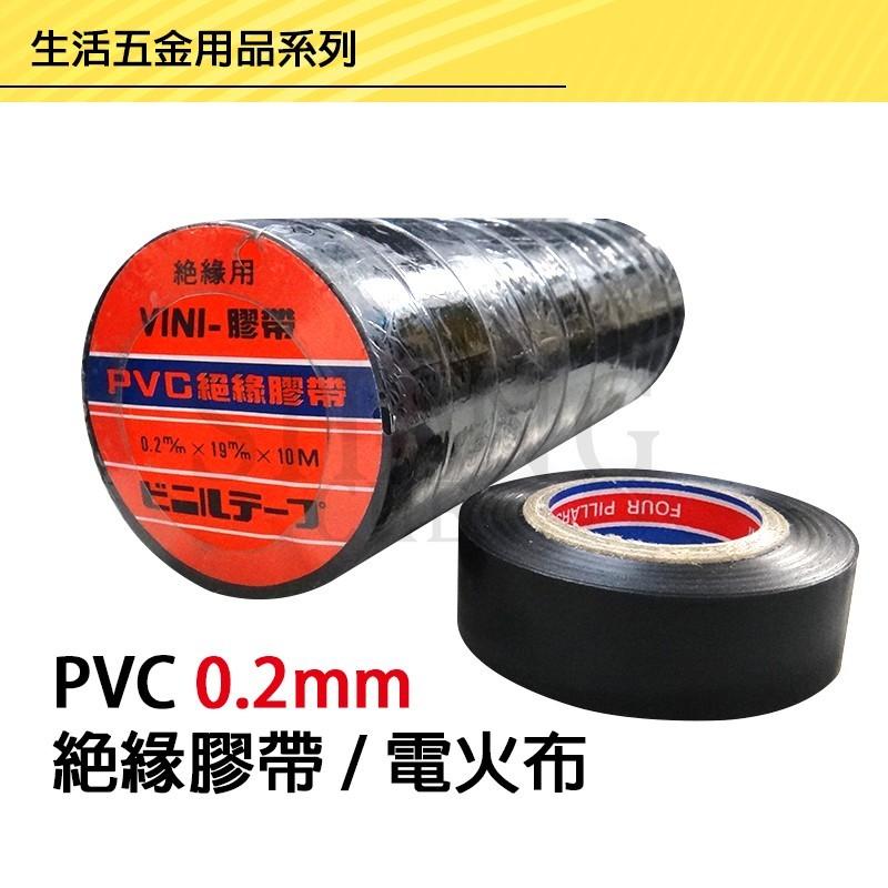 吾告熊生活狂0.2mm 寬19mm 絕緣用 膠帶 vini-tape 絕緣膠帶 黑色