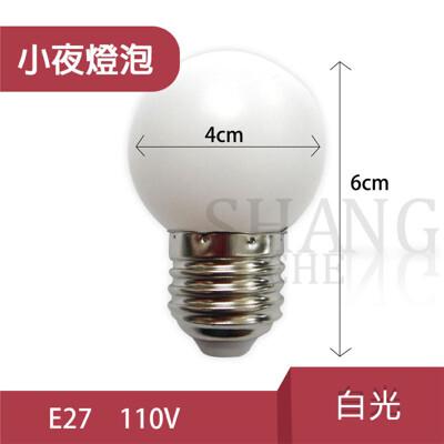 【吾告熊生活狂】6LED圓燈泡 1W 小夜燈 壽命長 E27燈頭 神明燈/氣氛燈/聖誕燈/裝飾燈 (2.7折)
