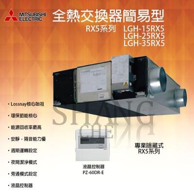 【吾告熊生活狂】三菱 30-80坪 全熱交換器 (智能型) LGH-25RX5 220V (9.5折)