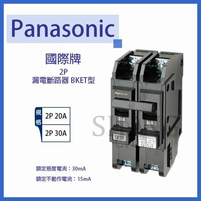 【吾告熊生活狂】國際Panasonic BKET型 2P30A 漏電斷路器兼過負載短路保護兼用 (4折)
