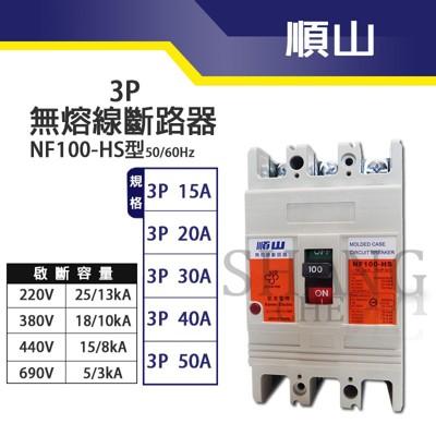 【吾告熊生活狂】順山 NF100-HS型3P 50A 無熔線斷路器 無熔絲開關 (5.9折)