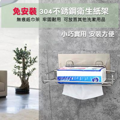 【吾告熊生活狂】304不鏽鋼無痕抽取式衛生紙架 置物架 (4.4折)