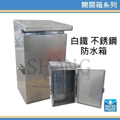 【吾告熊生活狂】 白鐵防水箱 ST防水箱 不鏽鋼 電信箱 防水開關箱 二連+鎖頭 (6.2折)