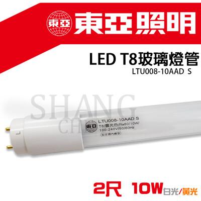 【吾告熊生活狂】東亞照明 LED T8燈管 2尺 10W 白/黃/自然光 玻璃燈管 (3.3折)