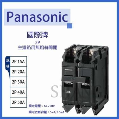 【吾告熊生活狂】國際Panasonic 1P30A 無熔絲開關 無熔線斷路器 過載保護裝置 (7.3折)