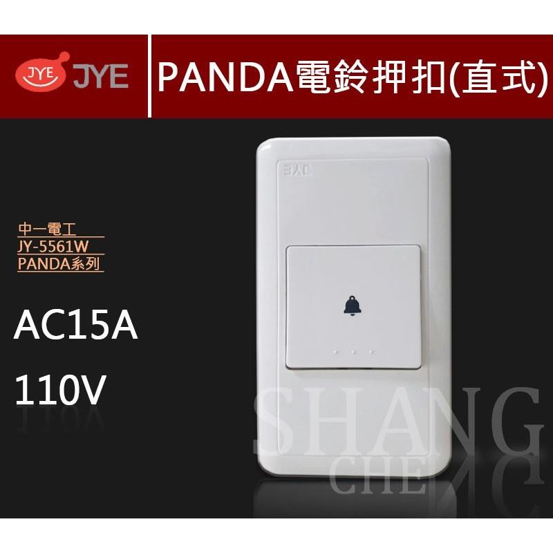 吾告熊生活狂橫式 中一電工 熊貓系列 panda jy-5561w 大面板電鈴押扣