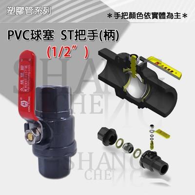 【吾告熊生活狂】1-1/2英吋 PVC球塞凡而 止水閥  塑膠球閥 水管開關 (5折)