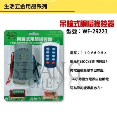 【吾告熊生活狂】吊鐘式扇調扇遙控器 WF-29223 吊扇開關 遙控開關 吊扇專用 單晶片(SOC) (6.6折)