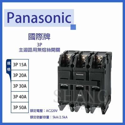 【吾告熊生活狂】國際Panasonic 3P50A 無熔絲開關 無熔線斷路器 過載保護裝置 (8.4折)