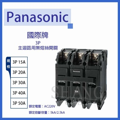 【吾告熊生活狂】國際Panasonic 3P15A 無熔絲開關 無熔線斷路器 過載保護裝置 (8.4折)