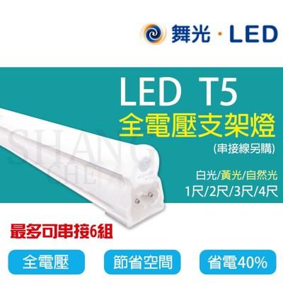 吾告熊生活狂舞光 led t5 全電壓 支架燈 3尺白光層板燈具(串接線另購) (6.4折)