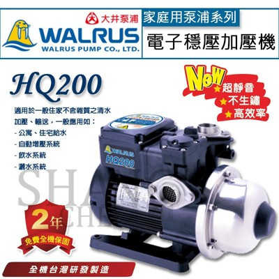 【吾告熊生活狂】大井泵浦WALRUS HQ系列 電子穩壓加壓馬達 - HQ800+馬達蓋 (8.2折)