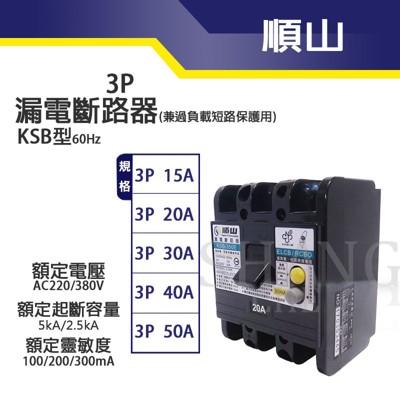 【吾告熊生活狂】順山 KSB 2P30A 漏電斷路器兼過負載短路保護兼用 (8.6折)