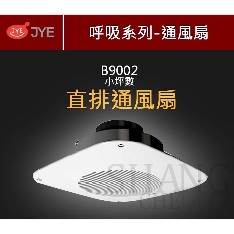 吾告熊生活狂中一電工 jy-b9002 浴室通風扇(220v)