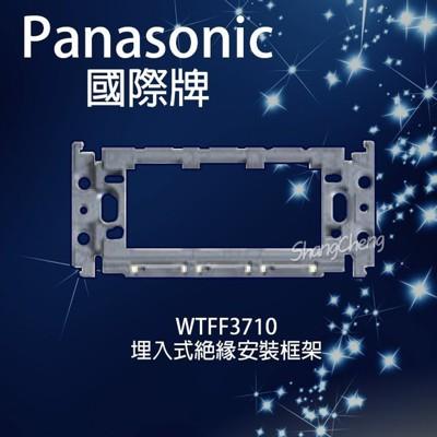 【吾告熊生活狂】國際牌Panasonic WTFF3710 埋入式絕緣簡單安裝框架 (3.8折)