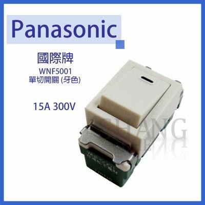 【吾告熊生活狂】國際Panasonic 彩色單切 WNF5001 單切開關 (3.9折)