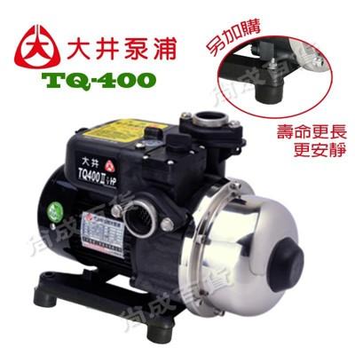【吾告熊生活狂】大井泵浦 1HP電子穩壓加壓馬達 加壓機 低噪音 - TQ800 (9.1折)