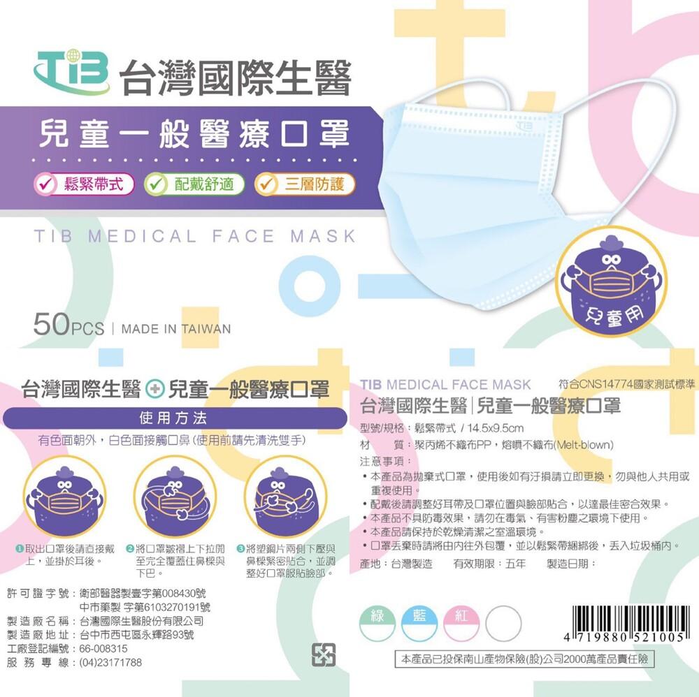 mimi日本醫療口罩 上好 淨新 南六 麗正 聚鼎 台灣國際生醫 顏色隨機出貨 大人口罩 兒童口