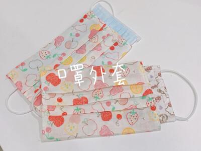 【MIMI日本】日本四重紗口罩外套口罩套大人版 (5折)