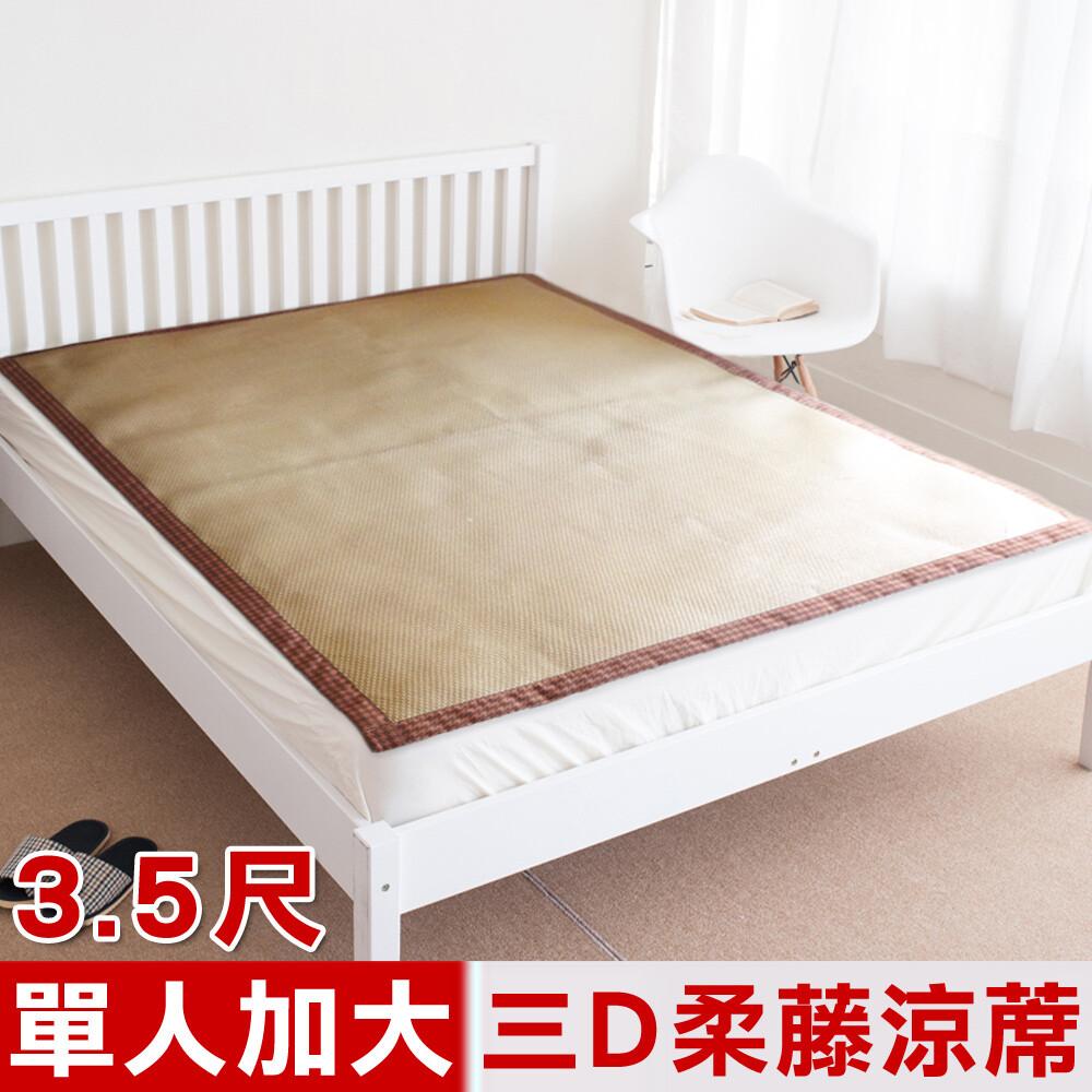 凱蕾絲帝台灣製造-三d止滑立體柔藤透氣紙纖涼蓆-單人加大3.5尺