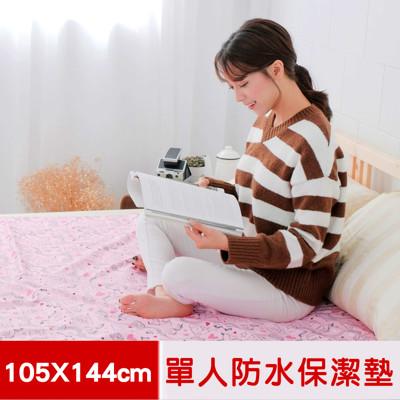 【米夢家居】台灣製造-全方位超防水止滑保潔墊/生理墊/尿布墊(105x144cm)-粉紅城堡 (7.9折)