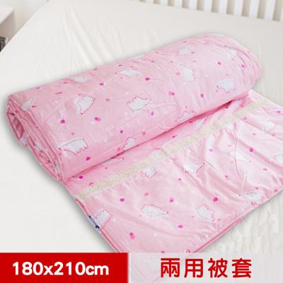 【米夢家居】台灣製造-100%精梳純棉兩用被套(北極熊粉紅)-雙人 (8折)
