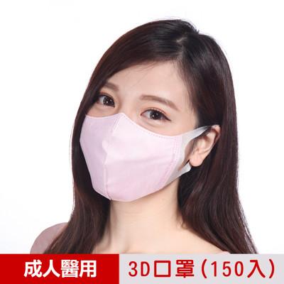 【順易利】台灣製-3D立體成人(L)醫用口罩50片/盒-粉紅(三盒) (6.8折)