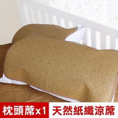 【凱蕾絲帝】台灣製造~軟枕專用透氣紙纖平單式枕頭涼蓆 (6.9折)