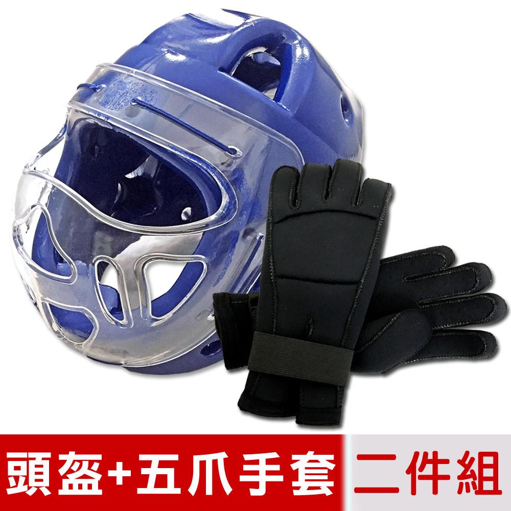 輝武嚴選-全包式護頭面罩頭盔+五爪分離招式技擊手套二件組-藍(尺寸可選)