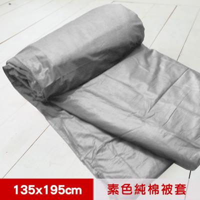 【米夢家居】台灣製造-100%精梳純棉雙面素色薄被套-原野灰-單人 (8折)