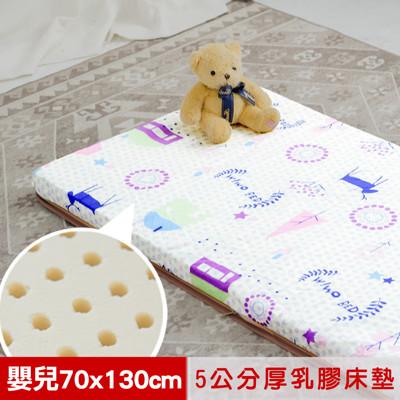 【米夢家居】 夢想家園系列-冬夏兩用馬來西亞進口100%天然乳膠嬰兒床墊-白日夢(70X130cm) (8折)