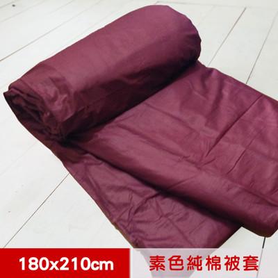 【米夢家居】台灣製造-100%精梳純棉雙面素色薄被套-大地紅-雙人 (8折)