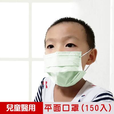 【順易利】台灣製-三層平面兒童醫用口罩(9x14.5cm) 50片/盒-綠(三盒) (5.6折)