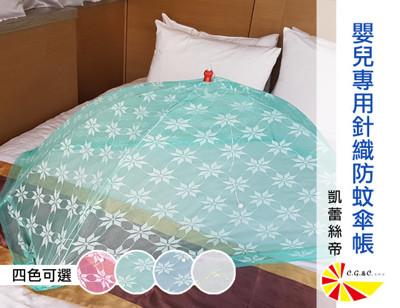 【凱蕾絲帝】MIT堅固耐用針織蚊帳-嬰兒專用 (6.6折)