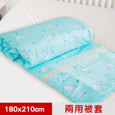 【米夢家居】台灣製造-100%精梳純棉兩用被套(北極熊藍綠)-雙人 (8折)