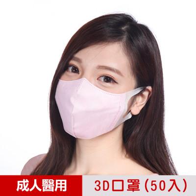 【順易利】台灣製-3D立體成人(L)醫用口罩50片/盒-粉紅(一盒) (7.9折)