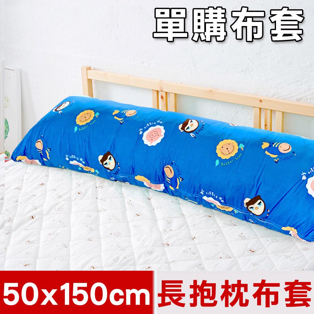 奶油獅同樂會純棉-台灣製造-讓你抱抱等身夾腿長形枕-雙人枕換洗布套-50x150cm(宇宙藍)